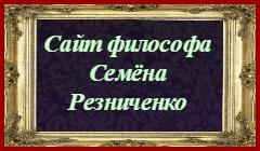 Semrez Сайт философа Семёна Резниченко создателя доктрины Социогнозис